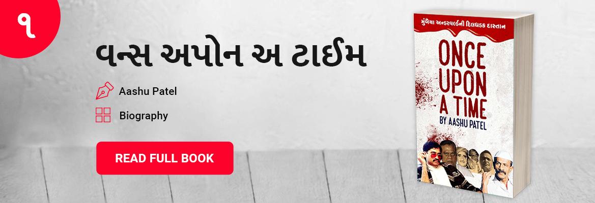 વન્સ અપોન અ ટાઈમ by Aashu Patel