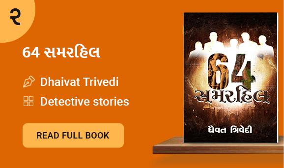 64 સમરહિલ by Dhaivat Trivedi