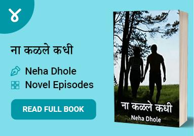ना कळले कधी - Season 1 by Neha Dhole