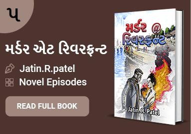 મર્ડર એટ રિવરફ્રન્ટ by Jatin.R.patel